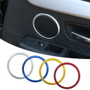BMW オーディオ スピーカー リング 全4色 4個セット 3シリーズ F30 F31 F34 F35などに トリム ドアスピーカー フロント リア