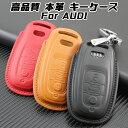 ショッピングキーリング AUDI アウディ 本革 レザー キーケース カラビナ付き 全3色 A4 A5 A6 A7 A8 Q5 S5 S6 S7 S8 など キーカバー キーホルダー 高品質レザー メンズ レディース スマートキー