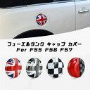 BMW MINI ミニ 給油口 キャップ カバー 全4色 F55 F56 F57 COOPER S / COOPER SD 用 クーパーS クーパーSD フューエルタンク ガソリンタンク ミニクーパー