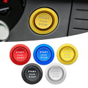 LAND ROVER ランドローバー エンジン スタートボタン リング 全5色 送料無料 スターター プッシュ スタート ストップ エンブレム ステッカー アクセサリー グッズ カスタム パーツ