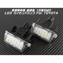 TOYOTA トヨタ LED ライセンスランプ 1台分(2個入り) 送料無料 ノア ヴォクシー エスクァイア など ナンバー灯 専用設計