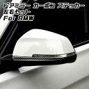 BMW 3シリーズ 4シリーズ M3 M4 ドアミラー カーボン ステッカー 左右セット サイドミラー ミラー Mスポーツ カスタム アクセサリー パーツ