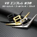 V8 エンブレム 全3色 シボレー コルベット キャデラック フォード など アメ車に最適 アメリカン ステッカー チャーム ドレスアップ カスタム パーツ