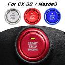 MAZDA マツダ スタートボタン カバー/リング 全3色 マツダ3 CX-30 MX-30 など ステッカー アクセサリー グッズ カスタム パーツ CX30 MAZDA3