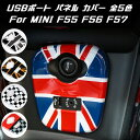 BMW MINI ミニクーパー USBポート シガーソケット パネル カバー 全5色 F55 F56 F57 AUX アクセサリー インテリア コンソール ステッカー