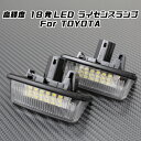TOYOTA トヨタ LED ライセンスランプ 1台分(2個入り) 10系 アルファード 60系 70系 ノア ヴォクシー 180系 200系 クラウン など ナンバー灯 専用設計