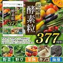 野菜の塊を飲み干す!!超醗酵!酵素粒377【メール便送料無料...