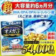 DHA えごま油 オメガ3超勢揃いオールスターオメガ【メール便送料無料】