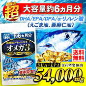 DHA EPA えごま油 オメガ3超勢揃いオールスターオメガ【メール便送料無料】