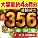 凝縮酵素356【お得な4�