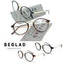 ★メール便送料無料★【おしゃれな老眼鏡(ケース付)】 BEGLAD BE1018 トレンドのクラシックスタイル ボストン型 リーディンググラス