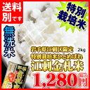 【岩手県産】「特A」常連のお米 2kg×1個 米 無洗米 江刺金札米「うまい米!無洗」®