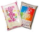 【無洗米】あきたこまち&ひとめぼれ食べ比べセットNo.2登場【送料無料】
