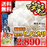 【九州発】【無洗米】【】福岡県産ヒノヒカリ無洗米5kg1大分の天然湧水2L4本セット