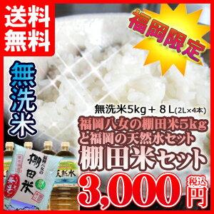 福岡県八女の棚田米 ヒノヒカリ 5kg×1 九州...の商品画像