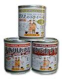 有機栽培オーガニック3缶セット