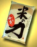 【】こっそりお買い得!無洗米「米の力」(R)5kg2個セット