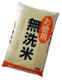 【無洗米】【30kg以上】お徳用無洗米5kg2個セット価格