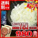 無洗米 心(こころ)「うまい米!無洗」2kg×1個 九州産 米 無洗米 2キロ