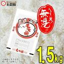 ショッピング無洗米 もち米 無洗米 餅米 1.5kg 九州産ヒヨクモチ無洗米「もち米」1.5kg単位1.5kg=約1升で購入できて便利♪九州産 米 無洗米
