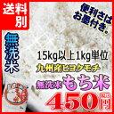 平成28年熊本県産ヒヨクモチ九州の無洗米「もち米」1kg単位※15kg以上のかた専用1kg単位で購入できて便利♪九州産 米 無洗米