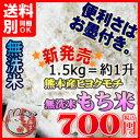 平成28年産熊本県産ヒヨクモチ無洗米「もち米」1.5kg単位1.5kg=約1升で購入できて便利♪九州産 米 無洗米
