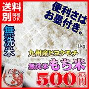 平成29年九州産ヒヨクモチ 【無洗米】もち米1kg小分けパック 九州産 米