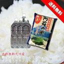 無洗米 熊本阿蘇産コシヒカリ 無洗米5kg×1九州の水2L×4本セット平成30年産