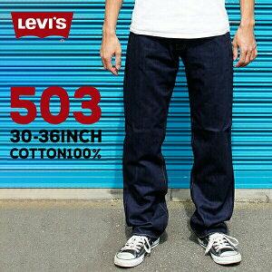 リーバイス 503 LOOSE 21522-0004 00503-0317L【5-004