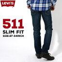 【リーバイス 511 SLIM STRETCH 00511-1400】【5-0