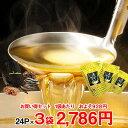 【黄金のだし 8g×24袋 3袋セット】【8-0025】日本...