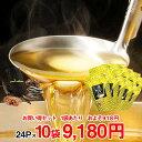 【送料無料】【黄金のだし 8g×24袋×10袋セット】【8-...