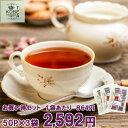 神戸紅茶 ロイヤルブレンド 2.2g×50P 3袋セット【8-0042】紅茶 ティーバッグ ティーバック おすすめ お得 セット