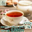 神戸紅茶 クイーンズハイランド 2.5g×50P 3袋セット【8-0045】紅茶 ティーバッグ ティーバック おすすめ お得 セット