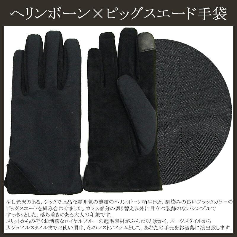 【本革手袋 タッチパネル対応】ヘリンボーン(ネ...の紹介画像2