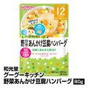 【レトルトパウチ】グーグーキッチン野菜あんかけ豆腐ハンバーグ_4987244181831_65