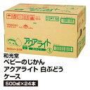 【飲料】ベビーのじかんアクアライト白ぶどう ケース_4987244761644_65