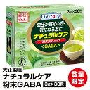 【限定特価】 《大正製薬》ナチュラルケア粉末GABA 3gx30包×1箱_4987306039728_84