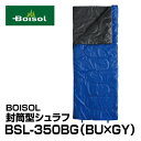 ≪BOISOL≫洗える 寝袋 BSL-350 封筒型シュラフ BSL-350BG(BU×GY)_4983956379405_97