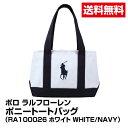 送料無料≪ポロ≫ラルフローレン ポニートートバッグ RALPH LAUREN PONY TOTE BAG ホワイト WHITE/NAVY_RA100026_91