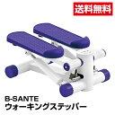 送料無料 ダイエット器具 ステッパー B-SANTE ウォーキングステッパー_49869203675...
