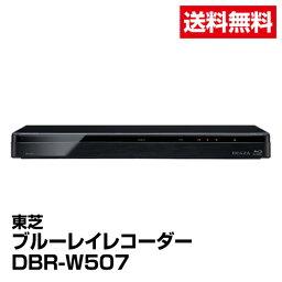 送料無料 ブルーレイ DVDレコーダー <strong>東芝</strong> レグザ <strong>ブルーレイレコーダー</strong> DBR-W507_4547808807616_94