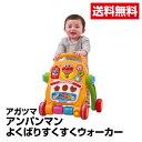 ベビー おもちゃ 手押し車 カタカタ アガツマ アンパンマン よくばりすくすくウォーカー_4971404312302_65