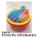 ベビー おもちゃ 砂遊び アガツマ アンパンマン バケツセットミニ_4971404312746_65