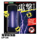 電撃殺虫器 殺虫灯 動物避け用品 ヒロコーポレーション DP-06_4562351023276_94