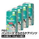 紙おむつ ケース販売 P G パンパース さらさらケア パンツ Lサイズ 9〜14kg 44枚×4袋_4902430148887_5
