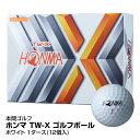 ゴルフボール 本間ゴルフ HONMA ホンマ TW-X 2019年モデル BT1908 1ダース 12個入り ホワイト_4549893656698_91