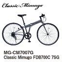 送料無料 700C 折りたたみ自転車 クロスバイク ミムゴ ...