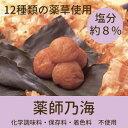 薬師乃海 家庭用 500g 【紀州南高梅】【無添加】