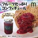 いちご&ラズベリーのコンフィチュール【いちごジャム】【無添加...